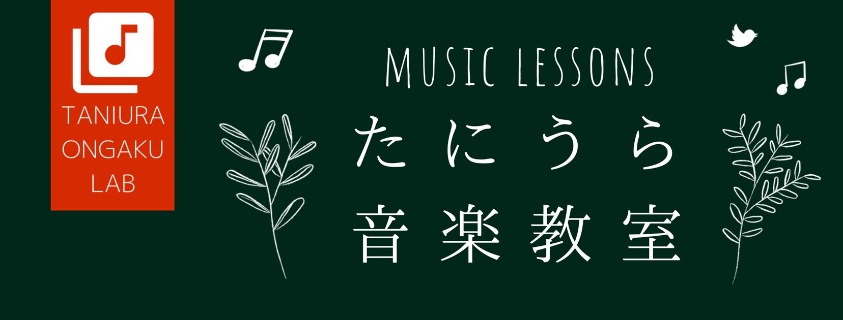 たにうら音楽教室